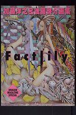 """JAPAN Hiroyuki Katou & Keisuke Gotou Art Book """"Factlily"""""""