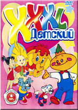 XXXL DETSKIY - PESNI IZ MULTFILMOV RUSSIAN CHILDRENS SONGS FROM CARTOONS MULTIKI