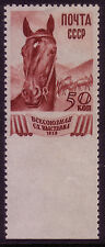 Russia USSR 1939 Sc. 730 | Imperforated at Bottom! ERROR RARE | Horses | Animals