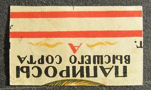 Ukraine 1918 40Sh, PROOF pair, on PAPIROSY advert., imperf. RRR!