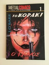 The Crow #1 J. O' Barr - Greek Edition - 1997