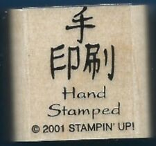 HAND STAMPED Card Back Words Gift Tag Stampin Up! 2001 Wood Mount RUBBER STAMP