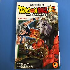 JAPAN NEW Dragon Ball Super 9 (Jump Comics) Toyotarou, Akira Toriyama manga book