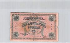 RUSSIE ASTRAKHAN 25 ROUBLE 1918 PICK S 445