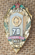 RUSSIAN RUSSIA SOVIET USSR CCCP ORDER MEDAL BADGE 70 Years KGB BORDER TROOPS