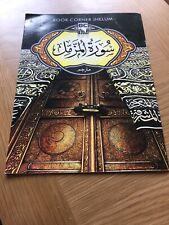 Surah Al Muzamil Holy Quran 7 Lines Big Clear Writing With Urdu Para 29