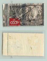 Russia USSR, 1961 SC 2533 mint. rta3566