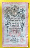 10 Rubel 1909 Russland Banknote ХЭ 008690