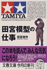 Works Of Tamiya Perfect Collection Book