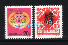 [W] China 1992-1 Year of the Monkey 2v Stamps Mint NH