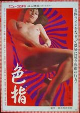 PSYCHEDELIC FINGER Japanese B2 movie poster PINKY SEXPLOITATION 1978