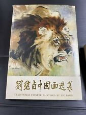 FB29 Traditional Chinese paintings by LIU JIYOU - 1988 libro in inglese e cinese