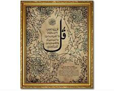"Islamic Arabic Calligraphy Art Gift -Framed Canvas -""Quran Surah 109"" -20x24"