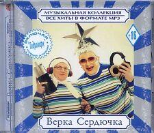 VERKA SEDUCHKA CD 9 albums 126 songs ВЕРКА СЕРДЮЧКА  RUSSIAN POP MUSIC