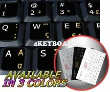GREEK ENGLISH NON-TRANSPARENT KEYBOARD STICKER BLACK