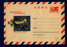 RUSSIA-UNIONE SOVIETICA - 1969 - Int. Post. - POSTA AEREA. 1a conf. int. all'AIA
