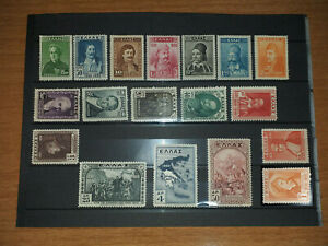 GREECE 1930 Independence Full Set MH VF