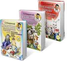 Komarovskiy Set of 3 books Handbook sensible parents Komarovsky Russian