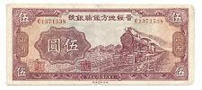 5 Yuan 1936 Bank of Local Railway of Shansi & Suiyuan Note 6413