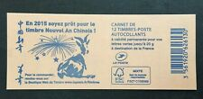 Carnet timbres neuf YT 858-C7 Marianne Ciappa. Nouvel an chinois