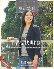 "SI CHINA - 2007 FU MINGXIA - Olympic Plus - ""Sports Illustrated"" - CHINESE COVER"