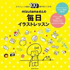 Everyday Illustration Lesson by Mizutama - Japanese Book SP3