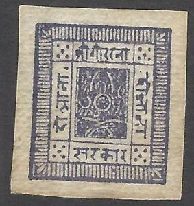Nepal #4 1881 European wove paper 1a deep blue imperf unused Michel 1Ba Є200