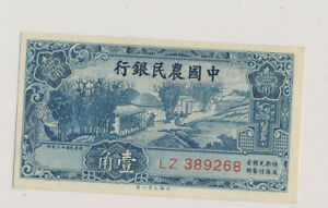 RC0226 China 1937 10 Cents UNC p#461 farmers bank of china combine shipping