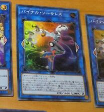 YUGIOH JAPANESE SUPER RARE CARD CARTE SD32-JP043 Binal Sorceress JAPAN MINT