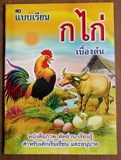 THAI ALPHABET LANGUAGE READING PRACTICE BOOK YOUNG-ADULT LEARNING KID PRESCHOOL