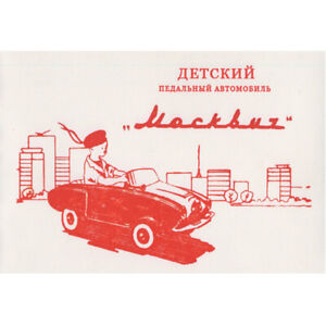 Manual Instruction Description pedal car Moskvich USSR Soviet toy(first edition