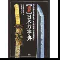 Book Japanese Weapon Sword Tsuba Encyclopedia Katana Koshirae Samurai