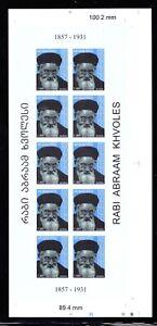 GEORGIA:  FULL  IMPERF SHEET RABBI ABRAAM KHVORES, JUDAICA, MNH