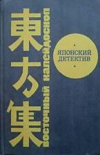 Japanese detective Ryūnosuke Akutagawa Edogawa Ranpo Kōbō Abe Seichō Matsumoto