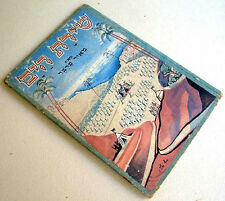 "1956 Torah BIBLE ""EXODUS"" ART Jewish CHILDREN BOOK Judaica LITHOGRAPHS Hebrew"