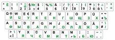 Deutsch-Russische Tastaturaufkleber Schrift schwarz-grün,weisser Hintergrund