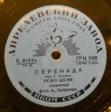 "REME SHEME-violin in USSR:Toselli""Serenade"",Pierne""Serenade""APRELEVKA 10' 78 rpm"