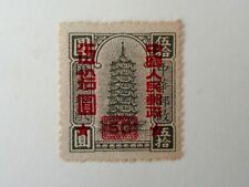China Revenue Stamp Overprint Rare MNH Good Condition    Free Shipping