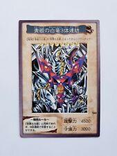 Yu-Gi-Oh! 1998 Japanese Bandai Exclusive Tri-Body Blue Eyes White Dragon Promo