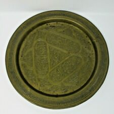 "Decorative 9"" Embossed Brass Plate"