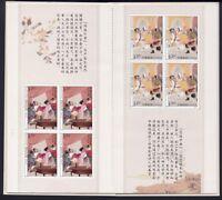 China PRC 2011-5 Klassische Literatur Gelehrte 4227-32 Markenheft Postfrisch MNH