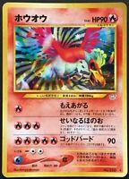 Ho-oh Holo No.250 Neo Revelation Japanese Pokemon Card Nintendo From Japan F/S