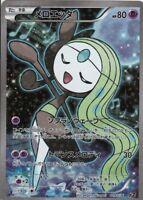Meloetta HOLO  019/036   Mythical Legendary Dream   Pokemon Karte Japanisch M/NM