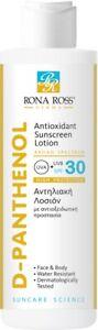 Rona Ross D-Panthenol Antioxident Sun Lotion SPF 30. 200ml. EXPRESS P&P