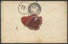 Ukraine 1864 Russia 10k envelope/PROSKUROV cancel