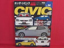 HONDA Civic #4 Tuning & Dress Up Guide Mechanical Book