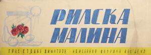 Vintage gouache painting jam advertising poster