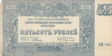 500 RUBLES VERY FINE BANKNOTE FROM SOUTH RUSSIA 1920 PICK-S434