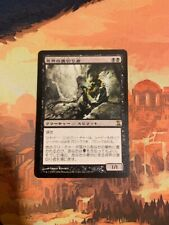 Nether Traitor Time Spiral MTG SP Japanese