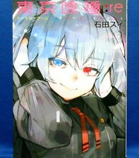 Tokyo Ghoul : re  Vol.12 /Japanese Manga Book  Comic Japa  New issue